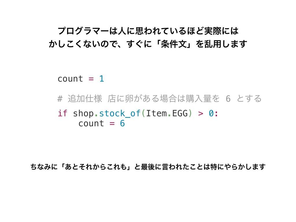 count = 1 # Ճ༷ ళʹཛ͕͋Δ߹ߪೖྔΛ 6 ͱ͢Δ if shop.st...