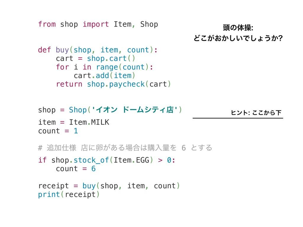 from shop import Item, Shop def buy(shop, item,...