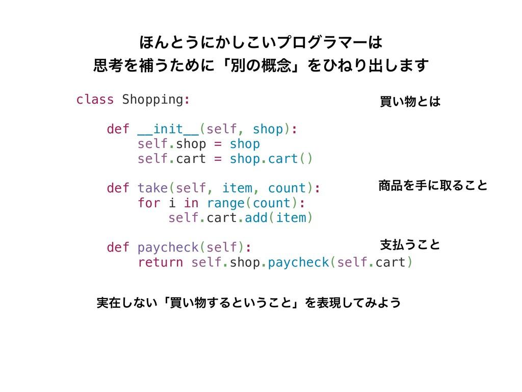 class Shopping: def __init__(self, shop): self....