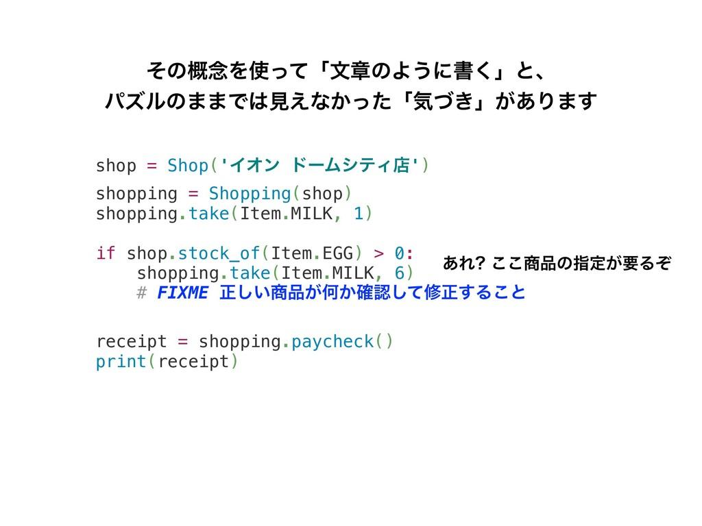 shop = Shop('ΠΦϯ υʔϜγςΟళ') shopping = Shopping(...