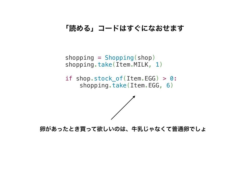 shopping = Shopping(shop) shopping.take(Item.MI...