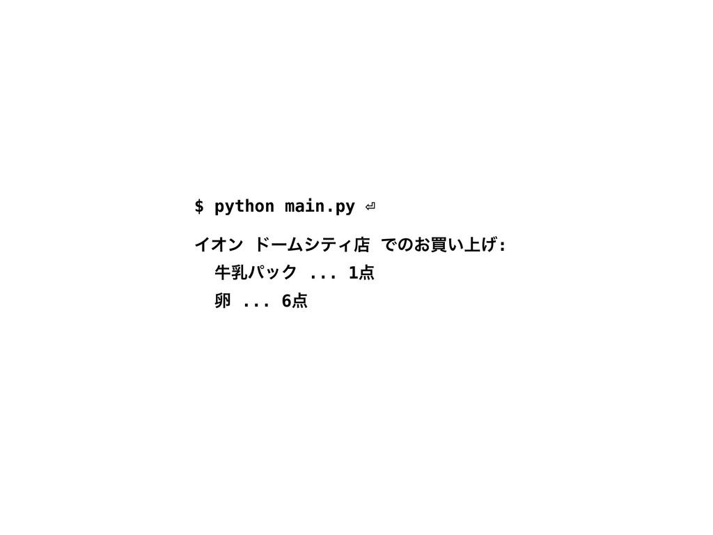 $ python main.py ⏎ ΠΦϯ υʔϜγςΟళ Ͱͷ͓ങ্͍͛: ڇೕύοΫ ....