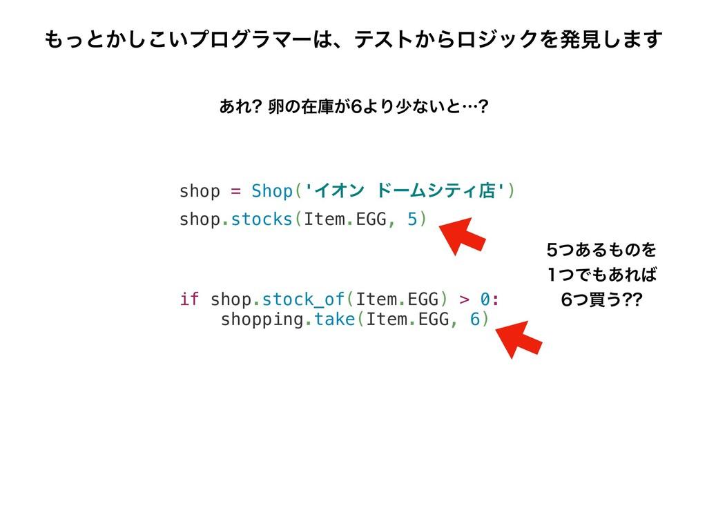 shop = Shop('ΠΦϯ υʔϜγςΟళ') shop.stocks(Item.EGG...