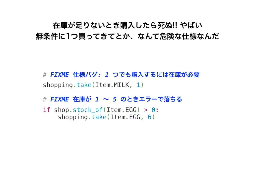 # FIXME ༷όά: 1 ͭͰߪೖ͢Δʹࡏݿ͕ඞཁ shopping.take(It...