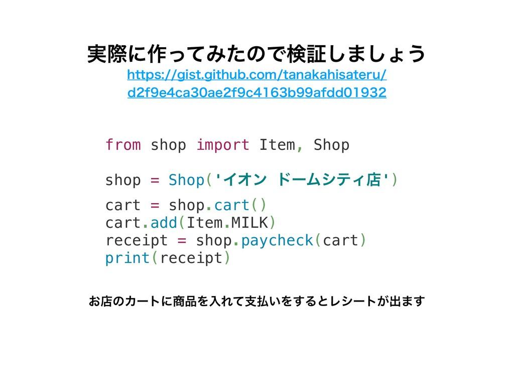 from shop import Item, Shop shop = Shop('ΠΦϯ υʔ...