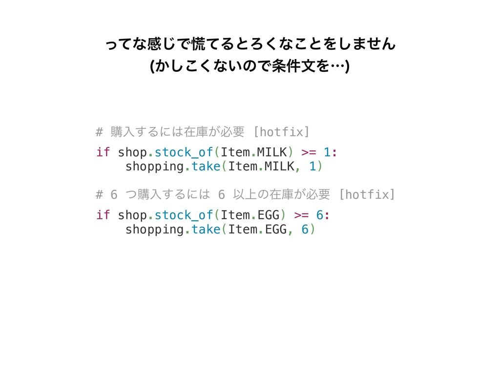 # ߪೖ͢Δʹࡏݿ͕ඞཁ [hotfix] if shop.stock_of(Item.MI...