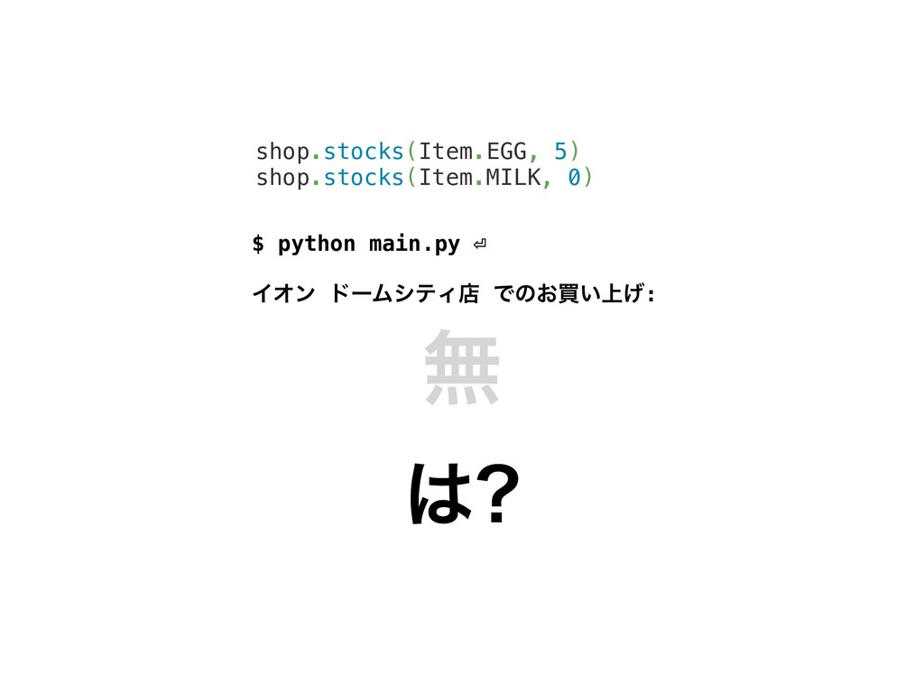 $ python main.py ⏎ ΠΦϯ υʔϜγςΟళ Ͱͷ͓ങ্͍͛:  ແ sho...