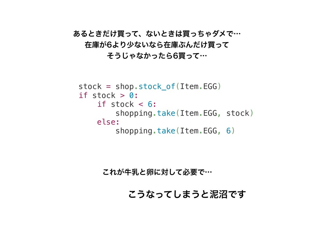 stock = shop.stock_of(Item.EGG) if stock > 0: i...