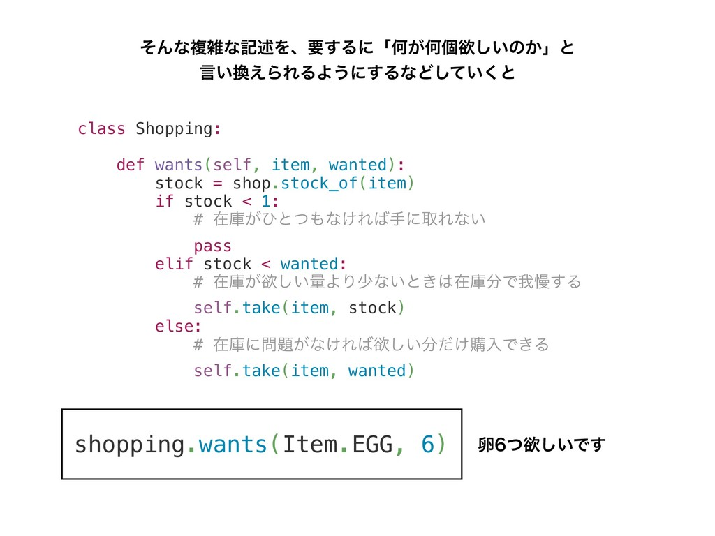 class Shopping: def wants(self, item, wanted): ...