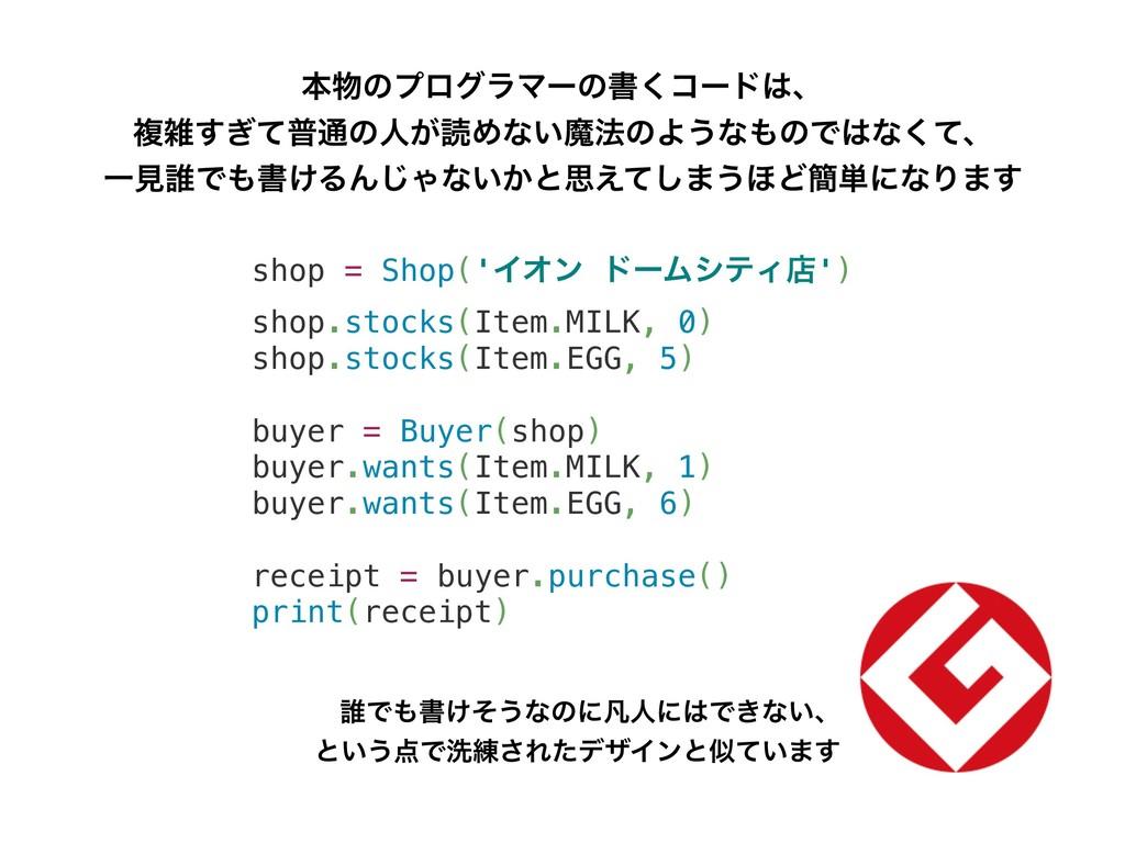 shop = Shop('ΠΦϯ υʔϜγςΟళ') shop.stocks(Item.MIL...