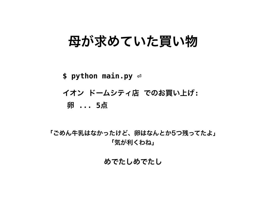 $ python main.py ⏎ ΠΦϯ υʔϜγςΟళ Ͱͷ͓ങ্͍͛: ཛ ... 5...