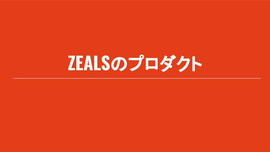ZEALSのプロダクト