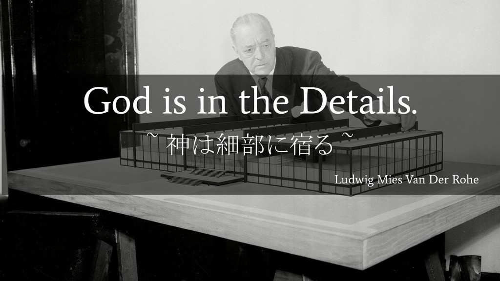 God is in the Details. ~ 神は細部に宿る ~