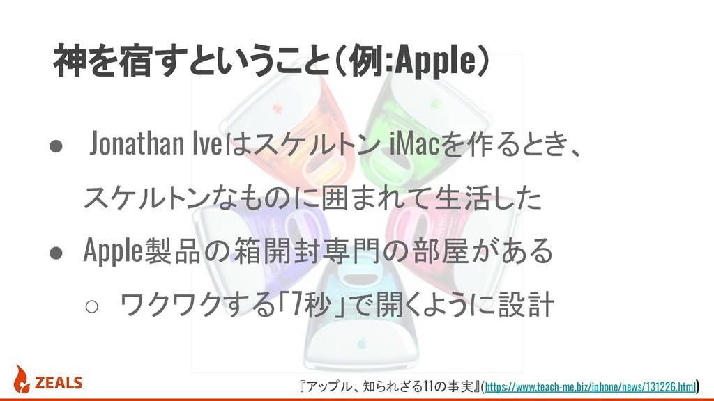● Jonathan Iveはスケルトン iMacを作るとき、 スケルトンなものに囲まれて生活...