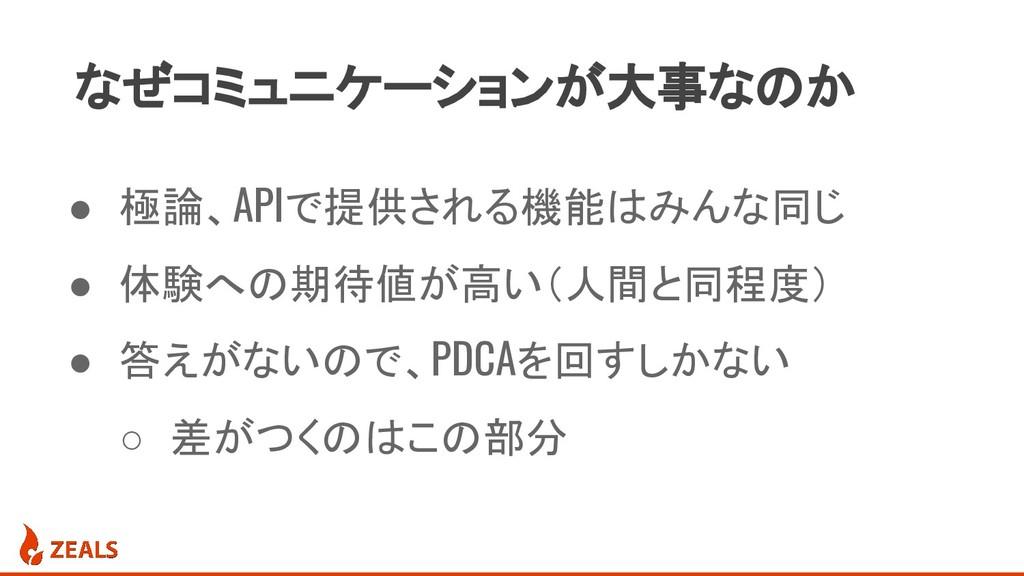 ● 極論、APIで提供される機能はみんな同じ ● 体験への期待値が高い(人間と同程度) ● 答...