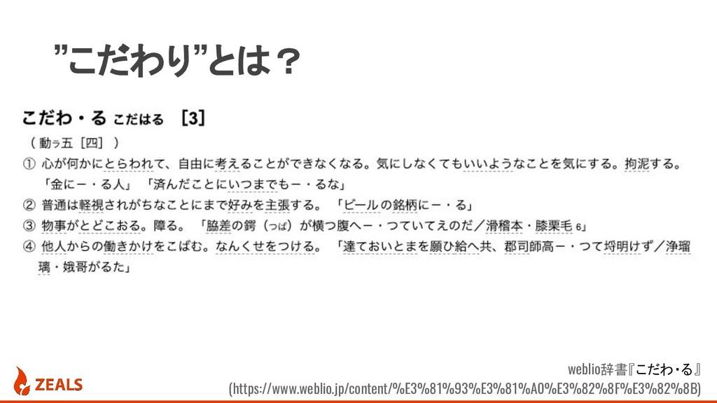 """""""こだわり""""とは? weblio辞書『こだわ・る』 (https://www.weblio.j..."""