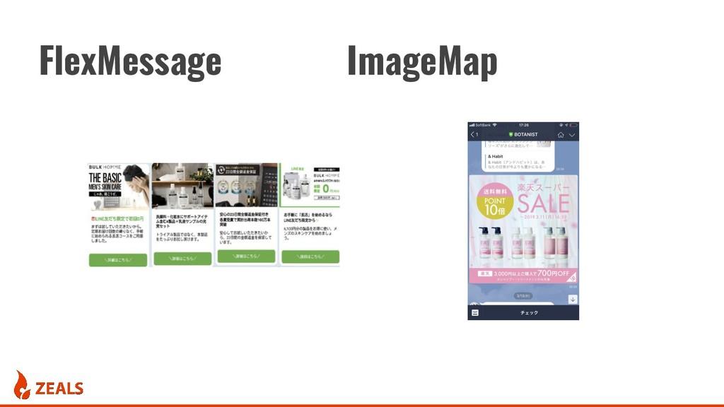 FlexMessage ImageMap
