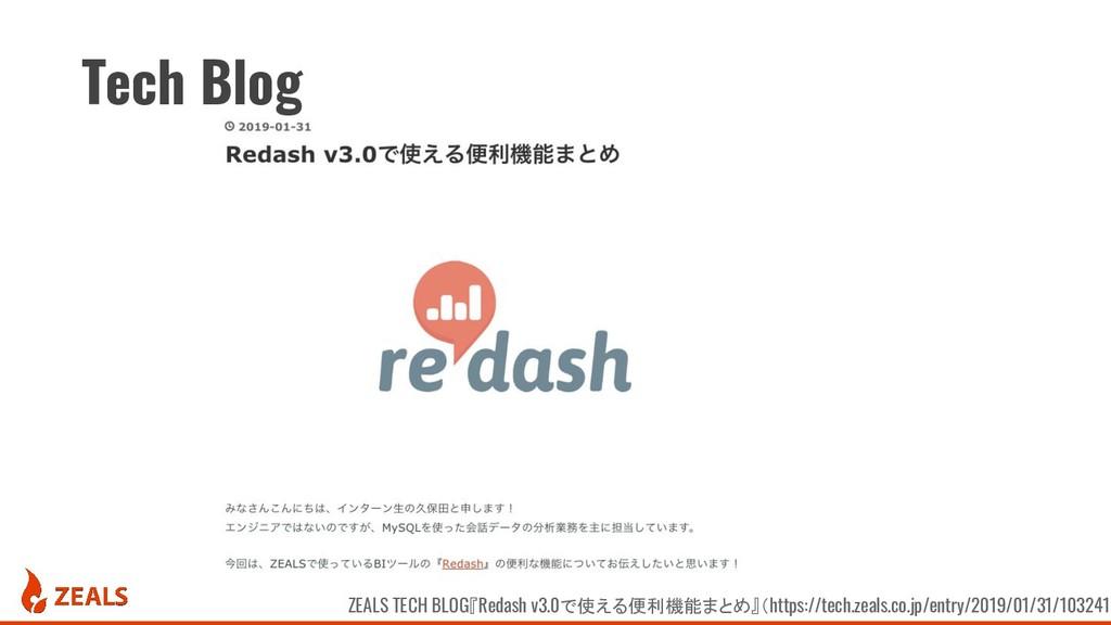 Tech Blog ZEALS TECH BLOG『Redash v3.0で使える便利機能まと...
