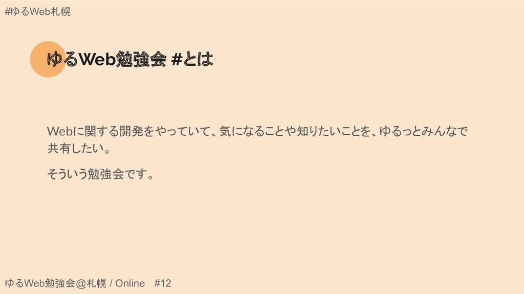 ゆるWeb勉強会@札幌 / Online #12 #ゆるWeb札幌 ゆるWeb勉強会 #とは ...