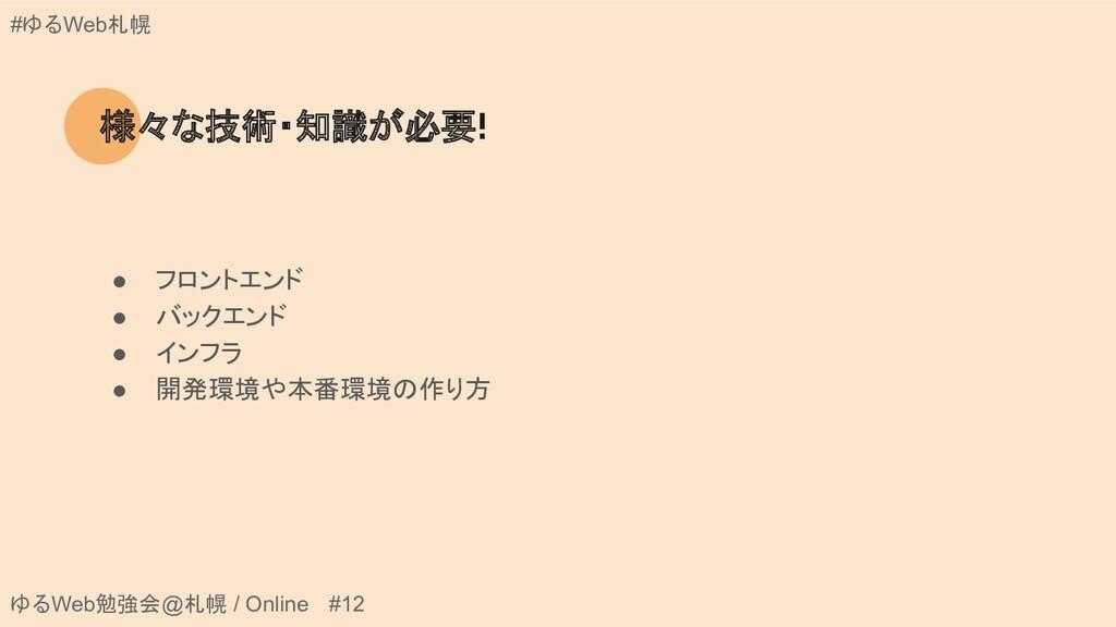 ゆるWeb勉強会@札幌 / Online #12 #ゆるWeb札幌 様々な技術・知識が必要! ...