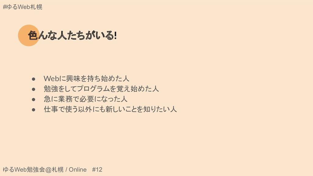 ゆるWeb勉強会@札幌 / Online #12 #ゆるWeb札幌 色んな人たちがいる! ● ...