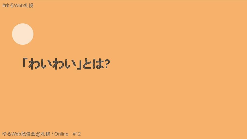 ゆるWeb勉強会@札幌 / Online #12 #ゆるWeb札幌 「わいわい」とは?