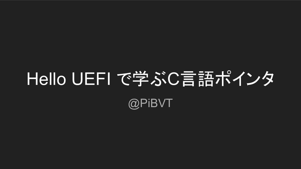 Hello UEFI で学ぶC言語ポインタ @PiBVT