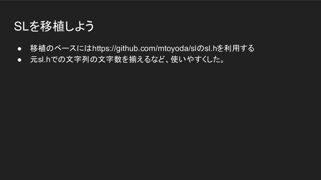 SLを移植しよう ● 移植のベースにはhttps://github.com/mtoyoda/s...