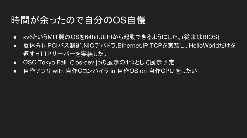 時間が余ったので自分のOS自慢 ● xv6というMIT製のOSを64bitUEFIから起動でき...