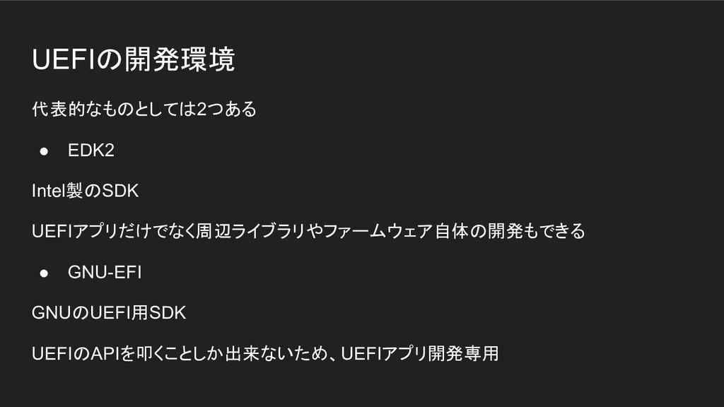 UEFIの開発環境 代表的なものとしては2つある ● EDK2 Intel製のSDK UEFI...