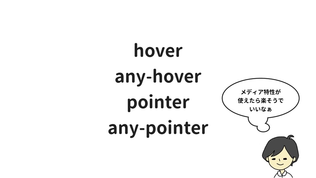 hover any-hover pointer any-pointer メディア特性が 使えた...