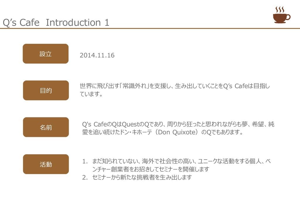 Q's Cafe Introduction 1 設立 2014.11.16 目的 世界に飛び出...