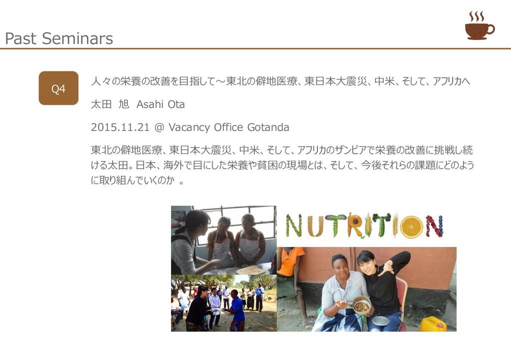 Past Seminars Q4 人々の栄養の改善を目指して~東北の僻地医療、東日本大震災、中...