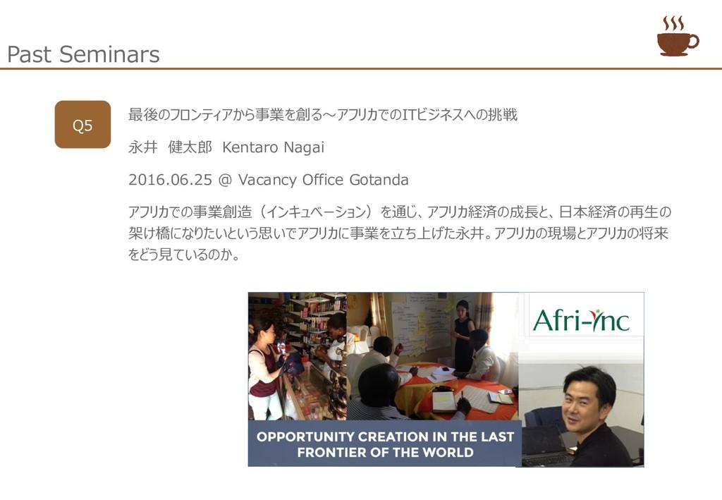 Past Seminars Q5 最後のフロンティアから事業を創る~アフリカでのITビジネスへ...