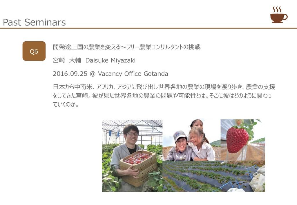 Past Seminars Q6 開発途上国の農業を変える~フリー農業コンサルタントの挑戦 宮...