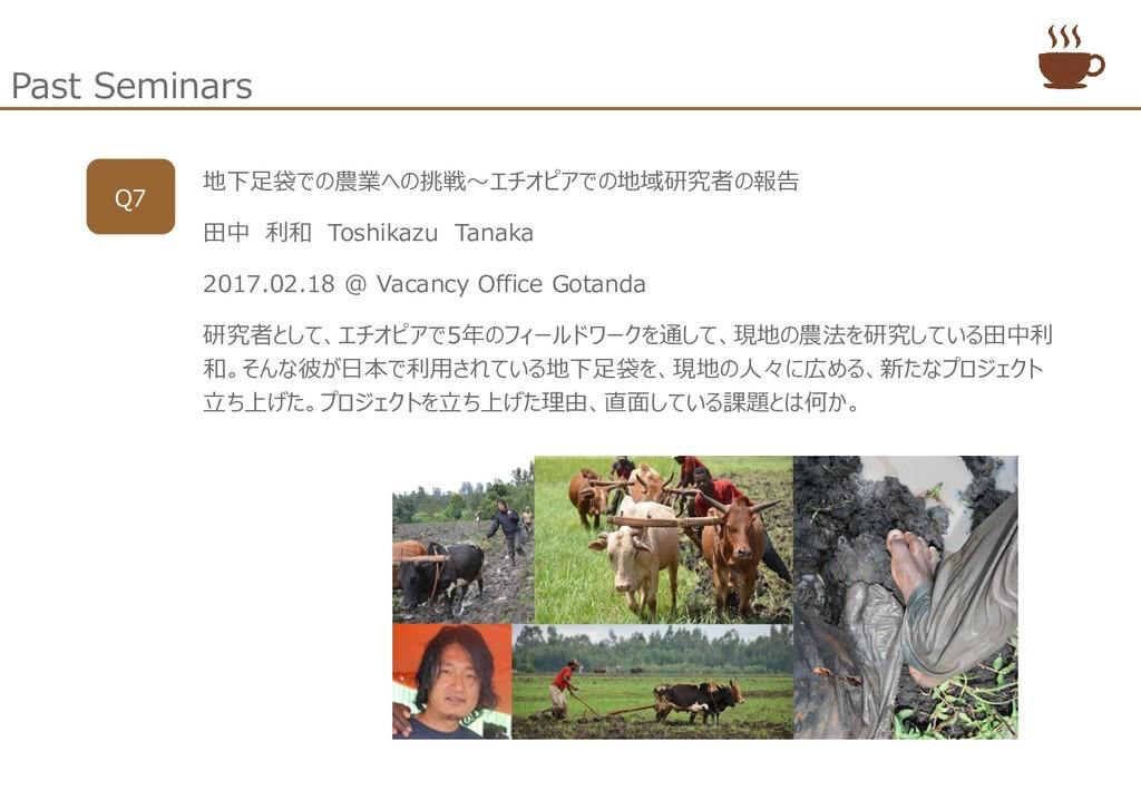 Past Seminars Q7 地下足袋での農業への挑戦~エチオピアでの地域研究者の報告 田...