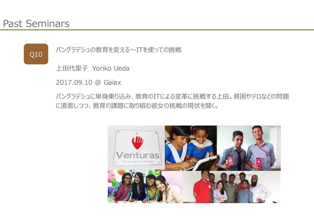 Past Seminars Q10 バングラデシュの教育を変える~ITを使っての挑戦 上田代里...