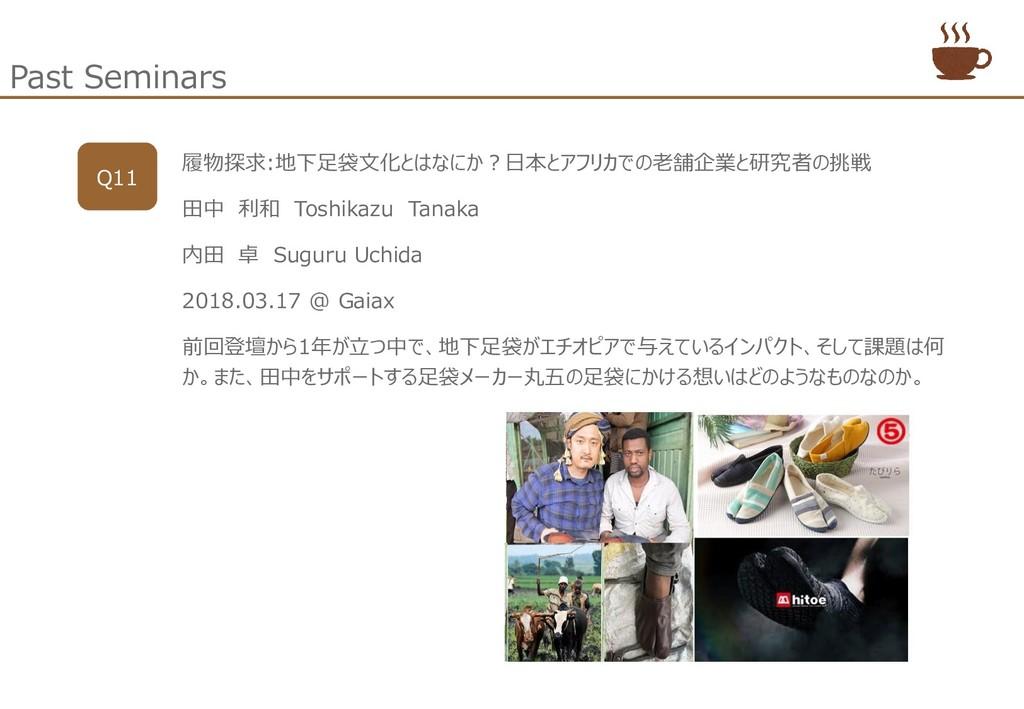 Past Seminars Q11 履物探求:地下足袋文化とはなにか?日本とアフリカでの老舗企...