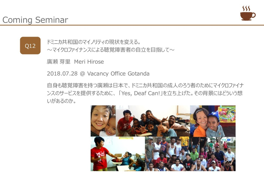 Coming Seminar Q12 ドミニカ共和国のマイノリティの現状を変える。 ~マイクロ...
