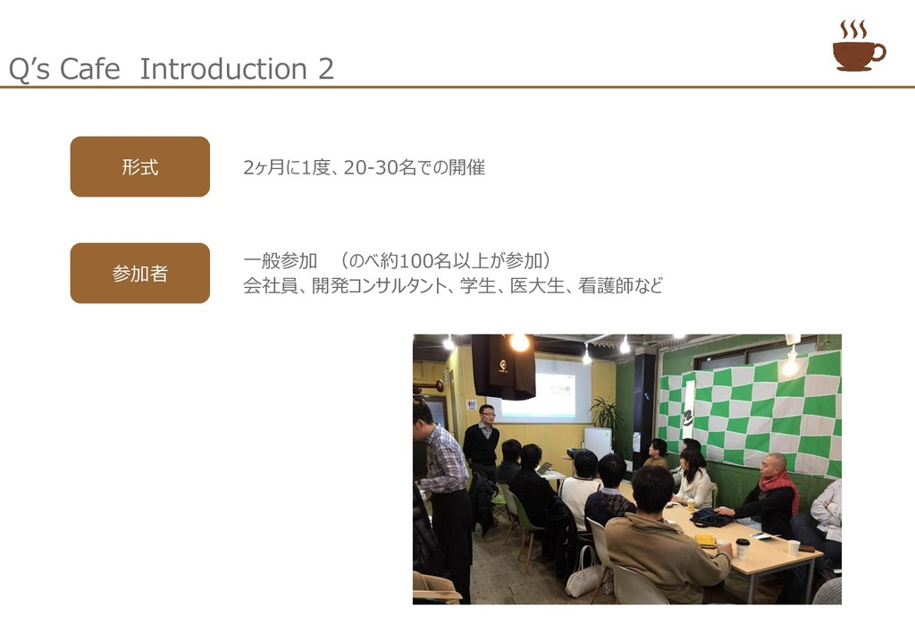 Q's Cafe Introduction 2 形式 2ヶ月に1度、20-30名での開催 一般...