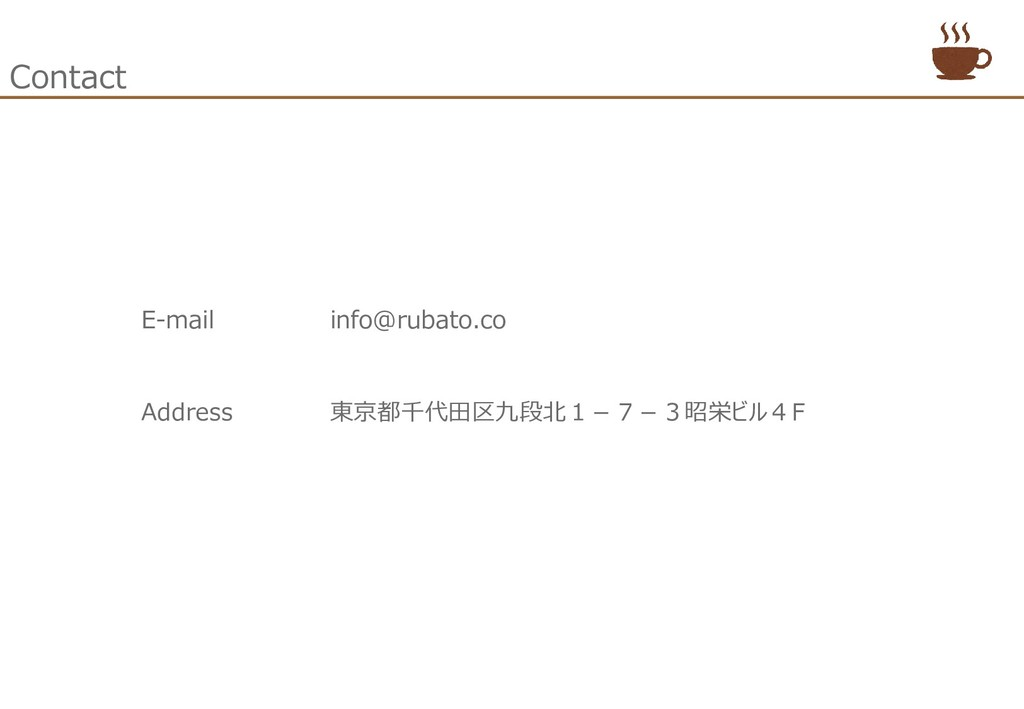 Contact E-mail info@rubato.co Address 東京都千代田区九段...