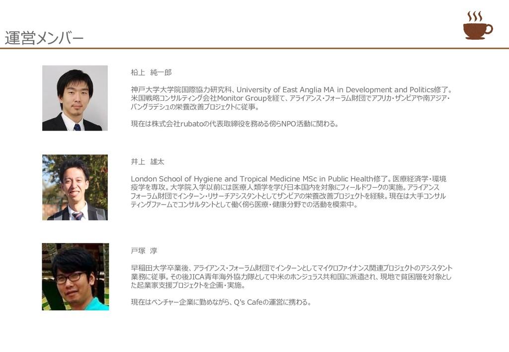 戸塚 淳 早稲田大学卒業後、アライアンス・フォーラム財団でインターンとしてマイクロファイナンス...