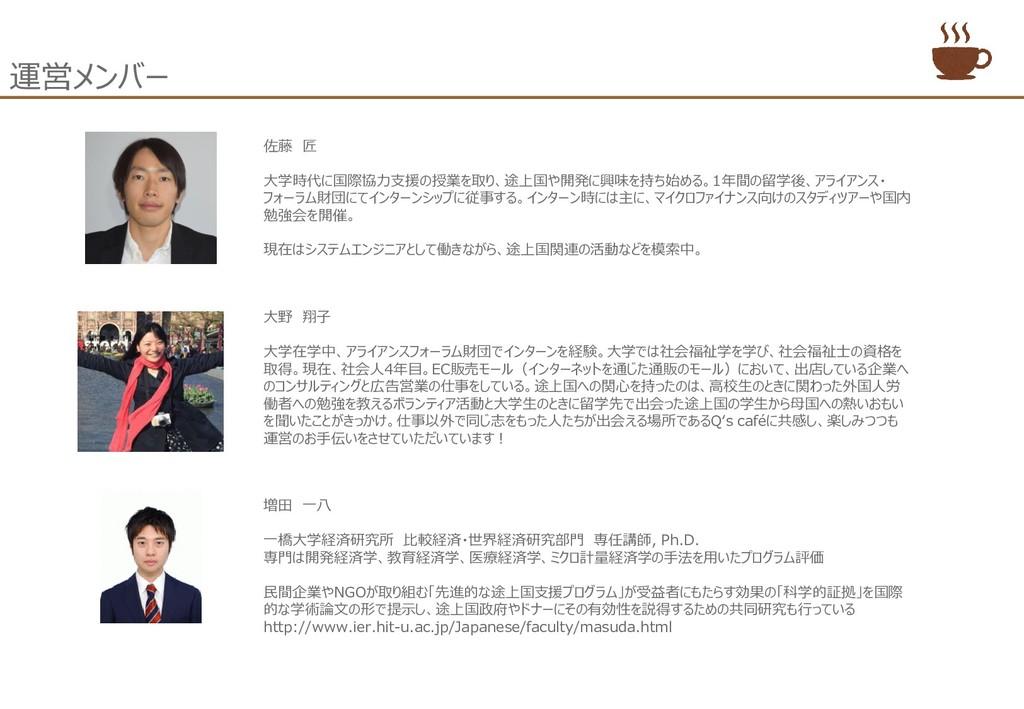 大野 翔子 大学在学中、アライアンスフォーラム財団でインターンを経験。大学では社会福祉学を学び...
