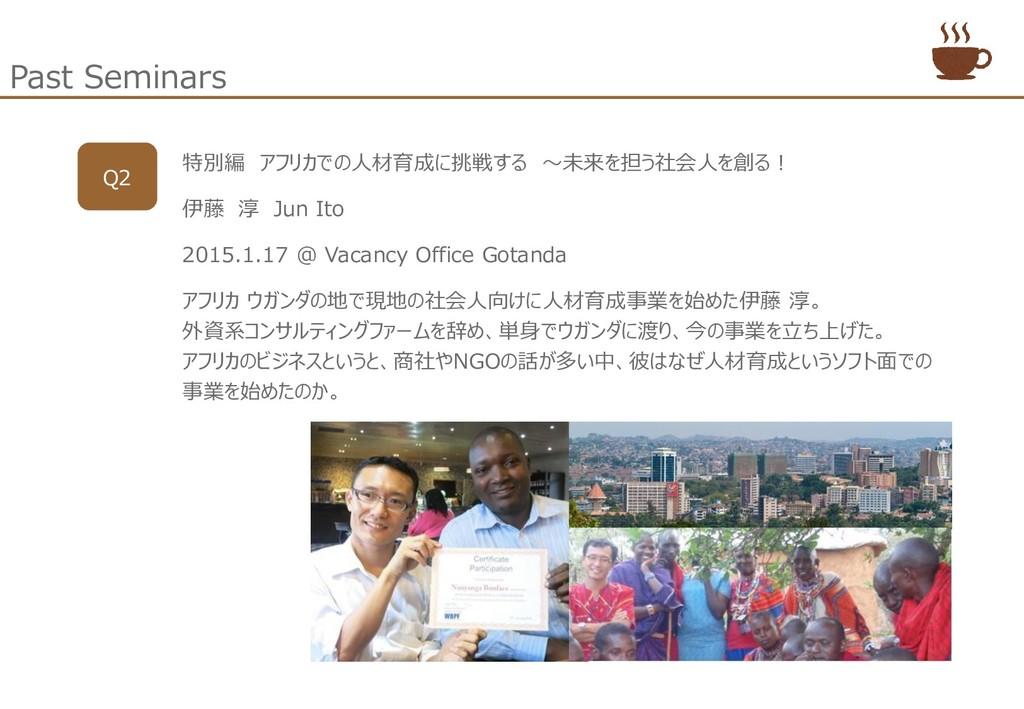 Past Seminars Q2 特別編 アフリカでの人材育成に挑戦する ~未来を担う社会人を...