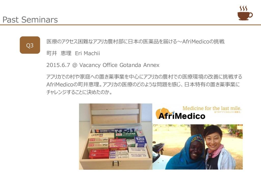Past Seminars Q3 医療のアクセス困難なアフリカ農村部に日本の医薬品を届ける~A...