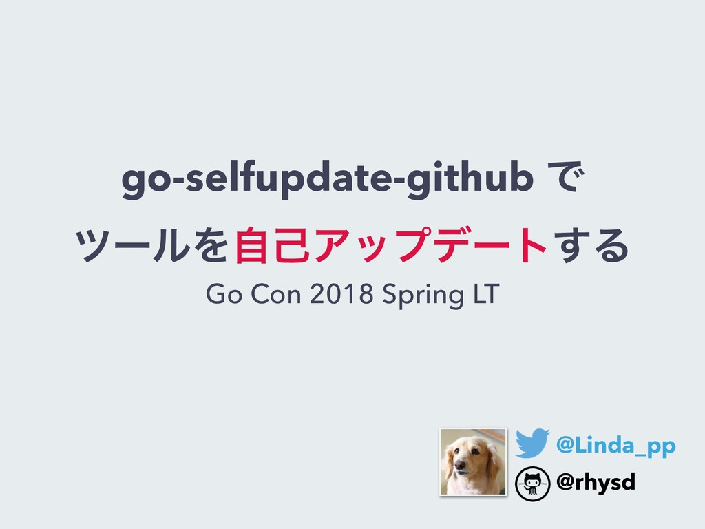 go-selfupdate-github Ͱ πʔϧΛࣗݾΞοϓσʔτ͢Δ Go Con 20...
