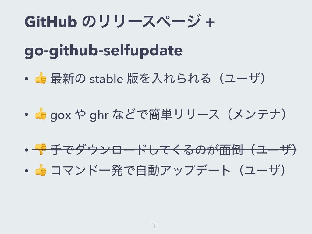 GitHub ͷϦϦʔεϖʔδ + go-github-selfupdate •  ࠷৽ͷ s...