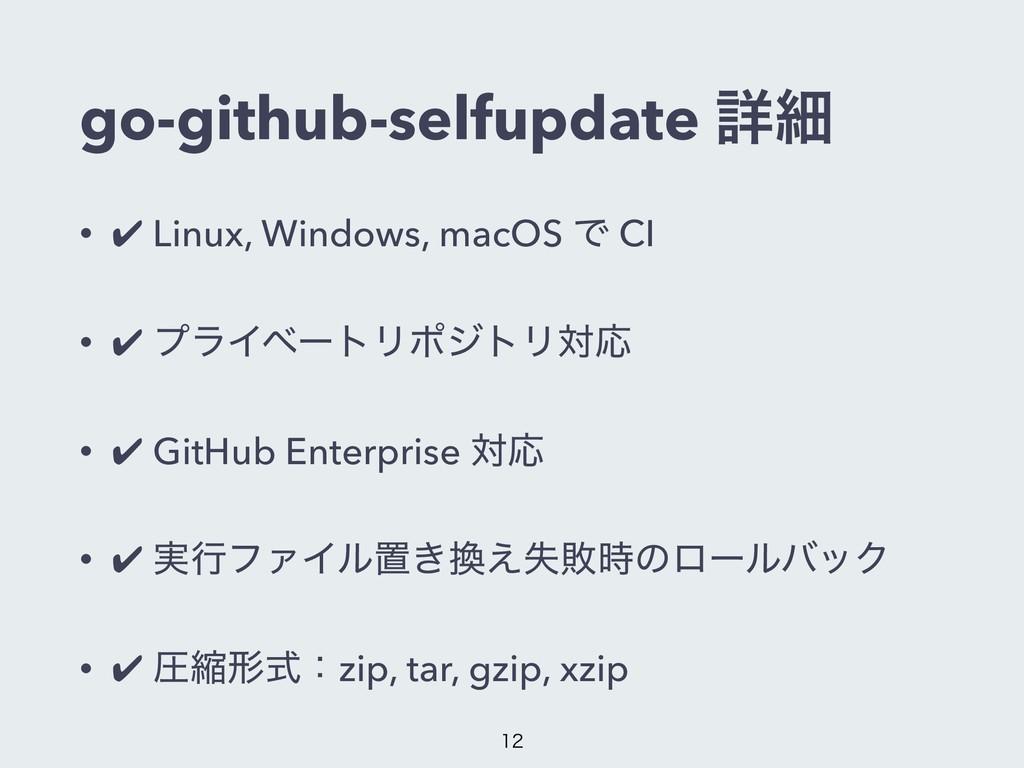 go-github-selfupdate ৄࡉ • ✔ Linux, Windows, mac...