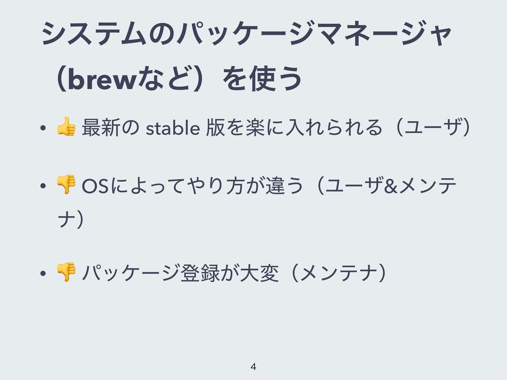 γεςϜͷύοέʔδϚωʔδϟ ʢbrewͳͲʣΛ͏ •  ࠷৽ͷ stable ൛Λָʹೖ...