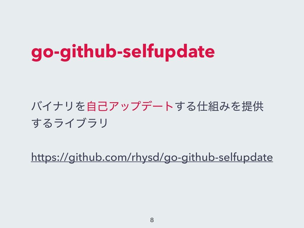 go-github-selfupdate όΠφϦΛࣗݾΞοϓσʔτ͢ΔΈΛఏڙ ͢ΔϥΠ...